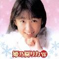 姫乃樹リカ ベスト10<初回限定特別価格盤>