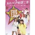 ルドイア★星惑三第 Vol.3 第三惑星アイドル祭り 弐