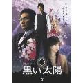 「黒い太陽」ディレクターズカット版 DVD-BOX(4枚組)