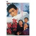北国の旅情[DVN-155][DVD] 製品画像