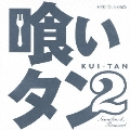 「喰いタン2」オリジナル・サウンドトラック:Remixed