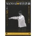 MANSAI解体新書 その拾 「観察」~「物学(ものまね)」というリアリズム~