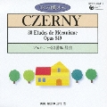 CDピアノ教則シリーズ 5::ツェルニー:30番練習曲