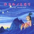 「ホタルノヒカリ」オリジナル・サウンドトラック