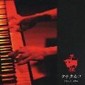 羊・狼  [CD+DVD]