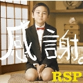 感謝。 [CD+DVD]<初回生産限定盤>
