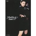 スケバン刑事 コードネーム=麻宮サキ コレクターズエディション(2枚組)<初回生産限定版>
