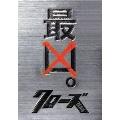 クローズZERO 最凶エディション(2枚組)<数量限定生産>