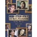 韓国トップスターFILE 「美しい顔」 パク・ヨンハ/アン・ジェウク編