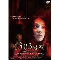 中越典子/1303号室 DTSスペシャル・エディション [DABA-0510]