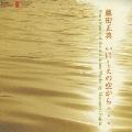 藤田正典:「いにしえの空から…」-ソロとオーケストラ作品集-