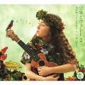 口笛とウクレレ2 featuring 竹中直人・分山貴美子