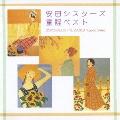 安田シスターズ 童謡ベスト~DOYO MEETS THE WORLD YASUDA SISTERS~ CD