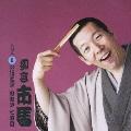柳亭市馬 名演集5.「お化け長屋/松曳き/七段目」
