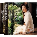 昭和の歌など聴きながら/漢江の月