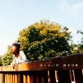 ひとヒナタ  [CD+DVD]<初回限定盤>