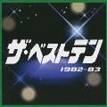 ザ・ベストテン 1982-83