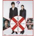 容疑者Xの献身 [Blu-ray Disc+DVD]