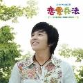 恋愛兵法 オリジナル・サウンドトラック