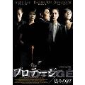 プロテージ 偽りの絆[BBBF-8504][DVD] 製品画像