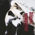 武蔵野犬式