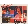 '79 篠島アイランドコンサート (デジタル・リマスター盤)