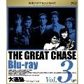 大追跡 Blu-ray Vol.3