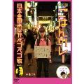 ノブナガ ごはんリレー 日本全国おなかペコペコ旅 SEASON 2