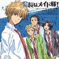 「会長はメイド様!」キャラクターコンセプトCD -Another Side-