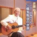 ギターで奏でる日本のうた~三橋美智也の世界~