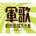 (決定盤) 軍歌戦時歌謡大全集 (下)