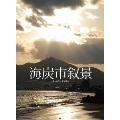 海炭市叙景 DVD-BOX[BWD-2149][DVD] 製品画像