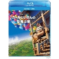 カールじいさんの空飛ぶ家 ブルーレイ+DVD セット [Blu-ray Disc+DVD]