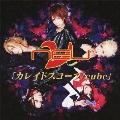 カレイドスコープ / Cube [CD+DVD]<初回生産限定盤A>