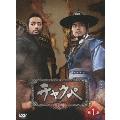 チャクペ-相棒- DVD-BOX 第1章