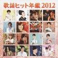 歌謡ヒット年鑑2012