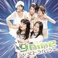 少女トラベラー [CD+DVD]<初回生産限定盤B>