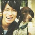 キミへのラブソング~10年先も~ [CD+DVD]<初回生産限定盤C>