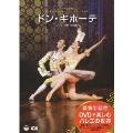 鑑賞ナビ付 パリ・オペラ座バレエ ドン・キホーテ (プロローグ付・全3幕)