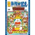 映画ドラえもん のび太の太陽王伝説<期間限定生産版> DVD