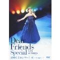 Dear Friends Special with strings 岩崎宏美コンサート 虹~Singer~