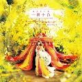 一青十色 [CD+DVD]<初回生産限定盤>