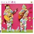最近 [CD+DVD]<期間生産限定盤>