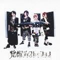 覚醒ディストーション [CD+DVD]<初回限定盤>