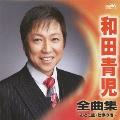和田青児 全曲集 おとこ星/仕事の宿
