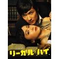 リーガル・ハイ Blu-ray BOX[TCBD-0159][Blu-ray/ブルーレイ]