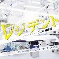 TBS系 木曜ドラマ9 レジデント~5人の研修医 オリジナル・サウンドトラック