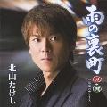 雨の裏町/落葉のブルース [CD+DVD]