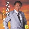 蓬莱橋/親友よ [CD+DVD]