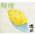 遊助/檸檬 [CD+DVD] [SRCL-8232]
